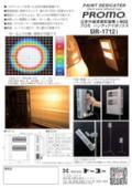 近赤外線塗装乾燥機PROMO ハンディアイボックス『SIR-1712i』