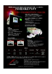 PEN型大気圧プラズマ【34万】 表紙画像