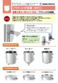 ホッパー型容器 ブラケット付【HT-BRK】 表紙画像
