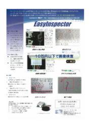 『EasyInspector(イージーインスペクター)』 表紙画像