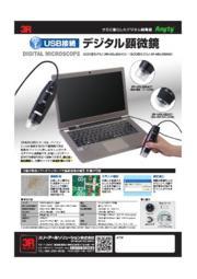 USBデジタルマイクロスコープ 表紙画像