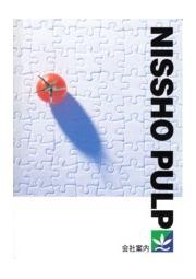 株式会社ニッショーパルプ 会社案内 表紙画像