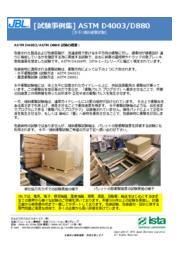 ASTM D4003/D880  水平/傾斜衝撃試験 表紙画像