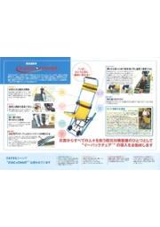 階段避難車 イーバック+チェアの商品カタログ 表紙画像