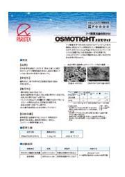 ケイ酸質系塗布防水材 「オスモタイト」 表紙画像