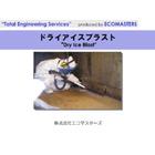 乾式洗浄工法『ドライアイスブラスト』 表紙画像