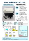 ASAHI 粉砕圧送ポンプユニット ※製品カタログ