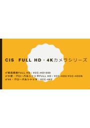 【デモ機対応可】CIS Full HD・4Kカメラシリーズ 表紙画像