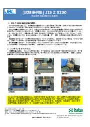 JIS Z 0200 包装貨物 - 性能試験方法一般通則 表紙画像