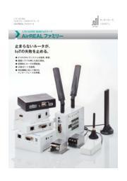 AirREALシリーズ総合カタログ 表紙画像