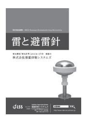 【資料】電機計算2016年8月号 『雷と避雷針』 表紙画像