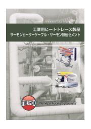 株式会社サーモンファーイースト ヒートトレース・熱伝セメント 製品総合カタログ 表紙画像