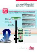 Leica Viva「GNSS」の製品カタログ