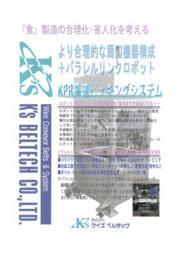 高速ピッキングシステム『K-Robo KPR1640』 表紙画像