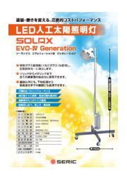 人工太陽照明灯『SOLAX EVO-IV Generation』 表紙画像