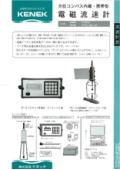 方位コンパス内臓 「携帯型 電磁流速計VP2400」 表紙画像