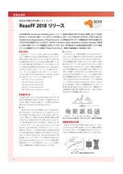 反応分子動力学計算ソフトウェア『ReaxFF 2018』 表紙画像