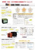 【特徴比較分析】非常時・防災・BCP対策向け蓄電池パワーユニット 表紙画像