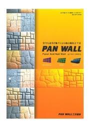 安全な逆巻施工による地山補強土工法 『PAN WALL』 総合カタログ 表紙画像