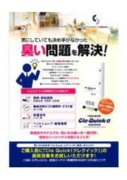 中型脱臭装置『Cle Quick α』 表紙画像
