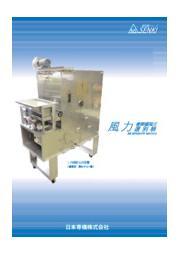 循環式風力選別機 A-SM カタログ 表紙画像