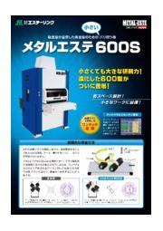 エステーリンク社製バリ取り機『メタルエステ600S』 表紙画像