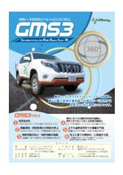 地中レーダ3次元モバイルマッピングシステム『GMS3』 表紙画像