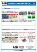 『300mmウエハ対応分析と活用方法』 表紙画像