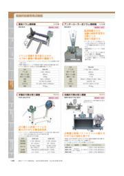電線供給等周辺機器「自動計尺巻き取り装置 SMRシリーズ」 表紙画像