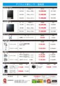 工業用デジタルX線非破壊撮影装置 NAOMI-NX 価格表
