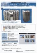 大型貨物側面保護用空気緩衝材「エアーベルトバックルタイプ」の製品カタログ