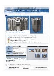 大型貨物側面保護用空気緩衝材「エアーベルトバックルタイプ」の製品カタログ 表紙画像