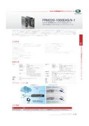 IEEE802.3ah OAM対応ギガビット光メディアコンバータ;FRM220-1000EAS/X-1 表紙画像