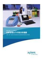 食品・製薬・バイオ分野向けー品質管理&ラボ用分析機器 表紙画像