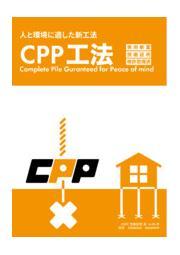 工法『CPP工法』 表紙画像