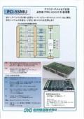 計測ボード PCI-SSMU カタログ