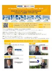 アドバンテックIoTソリューションカンファレンス 表紙画像