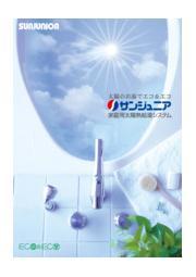 家庭用太陽熱給湯システム『スーパーサンジュニア』 表紙画像