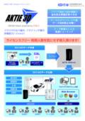 3DCAD Viewer AKTIE 3D ※お試しキャンペーン 表紙画像
