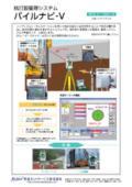 杭打設管理システム【パイルナビ-V】 表紙画像