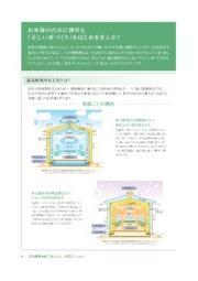 建築構造 「通気断熱WB工法」 表紙画像