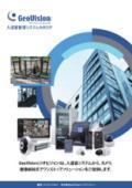 映像監視システム GeoVision入退室管理システムカタログ 表紙画像