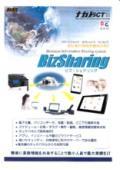 クラウド情報共有システム BizSharing