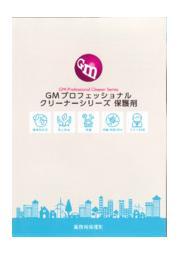 環境対応型『GMプロフェッショナルクリーナーシリーズ 保護剤』 表紙画像