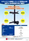 セラミック+フッ素樹脂コーティング(帯電防止仕様)NFX-5490EC 表紙画像
