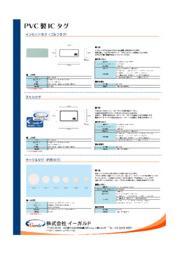 『PVC製小型タグ』製品カタログ 表紙画像