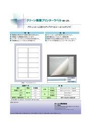 タニムラ クリーンルーム用無塵プリンターラベル 表紙画像