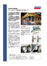 LINCOLNチェーン給油装置 表紙画像