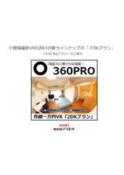 【説明会資料】360PRO 2DKプラン【月額一万円からのVRサービス】 表紙画像