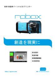 パーソナル3Dプリンター『Robox』 表紙画像